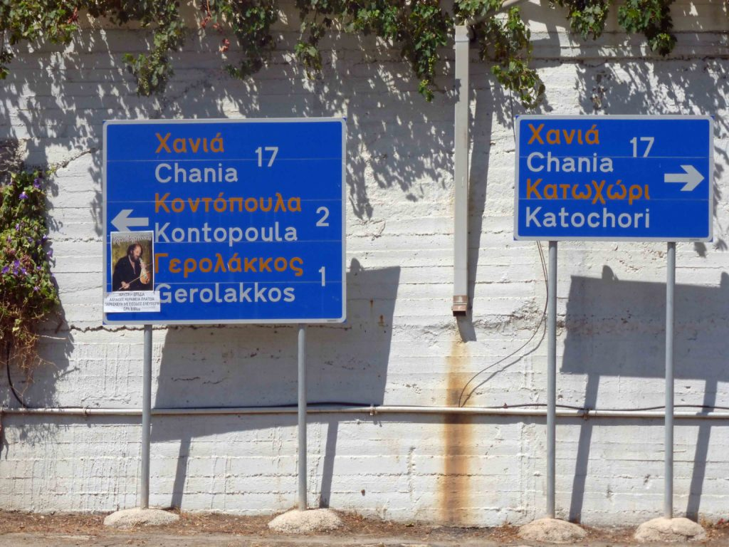 Which way to Chania? - signs can be confusing!