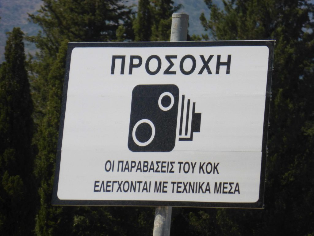 Speed camera - look out for it when you are driving a hire car in Crete